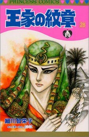 Ouke no Monshou # 28
