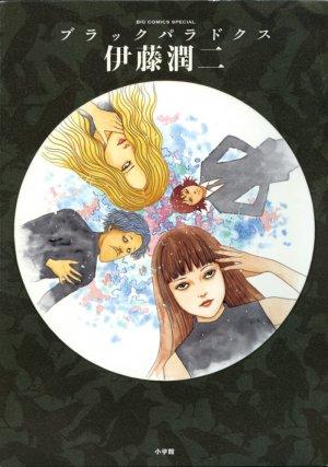 couverture, jaquette Black Paradox  Japonais (Shogakukan)