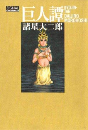 Kyojin-tan Series édition Edition 2008