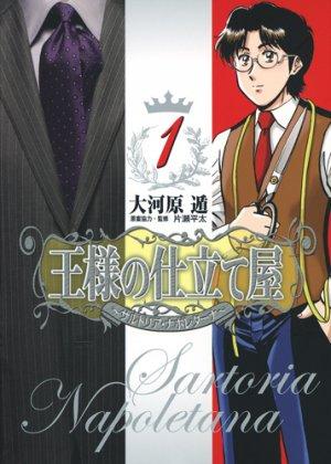 Ôsama no Shitateya - Sartoria Napoletana édition Simple