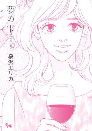 Yume no Shizuku édition Simple