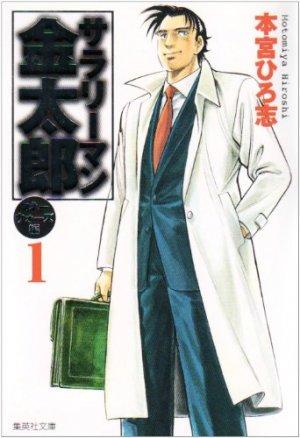 Salary-man Kintarô - Money Wars édition Bunko