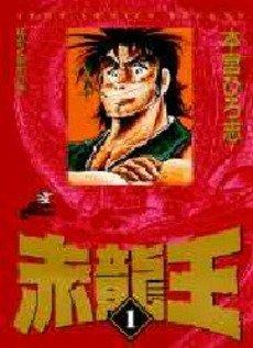 Sekiryuo édition Deluxe