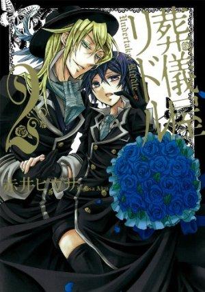 couverture, jaquette Undertaker Riddle 2  (Square enix) Manga