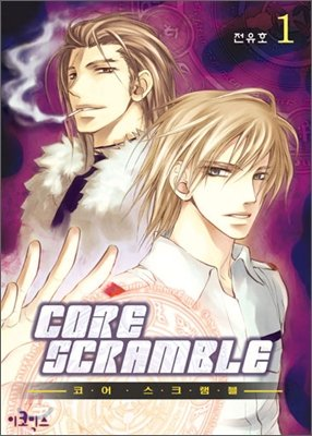 Core Scramble édition Coréenne