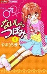 Les Secrets de Léa édition Japonais