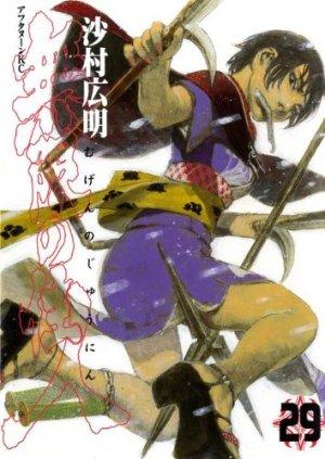 couverture, jaquette L'Habitant de l'Infini 29  (Kodansha)