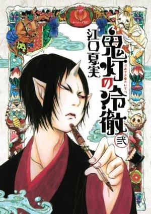 Hôzuki no Reitetsu # 2