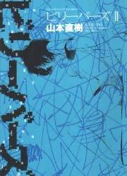couverture, jaquette Believers 2  (Editeur JP inconnu (Manga))