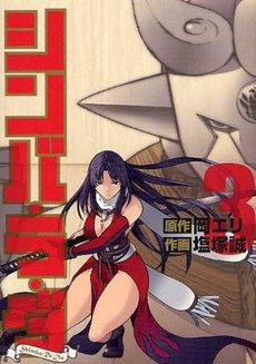 couverture, jaquette Shimba Ra Da 3  (Shueisha)