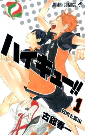 Haikyu !! Les As du Volley édition Japonaise