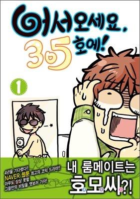 L'Appart 305 édition Coréenne