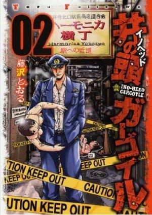 couverture, jaquette Ino-Head Gargoyle 2  (Kodansha)