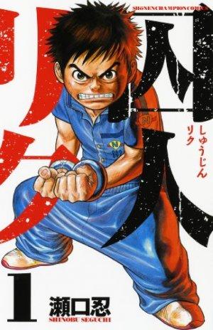Prisonnier Riku édition Japonaise