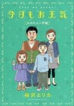 couverture, jaquette Kyô mo Otenki 7  (Shodensha) Manga
