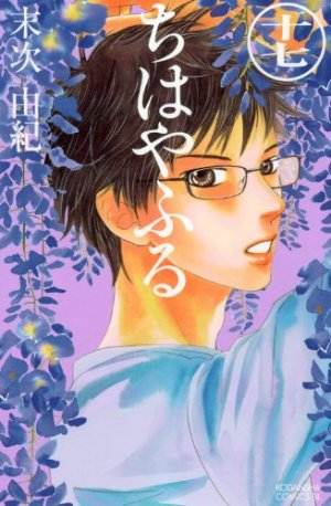 Chihayafuru # 17