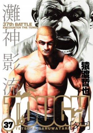 couverture, jaquette Free Fight - New Tough 37  (Shueisha)