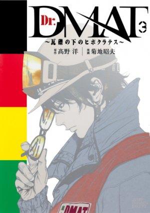 couverture, jaquette Dr. DMAT 3  (Shueisha)