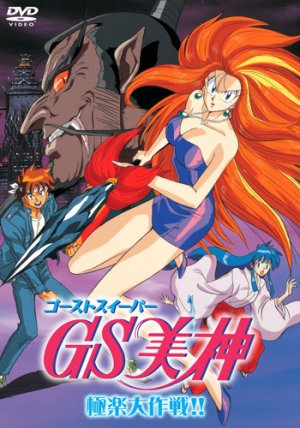 Ghost Sweeper Mikami édition Japonaise