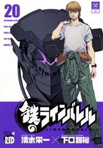 couverture, jaquette Kurogane no Linebarrels 20  (Akita shoten)