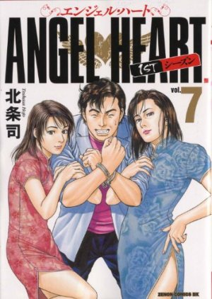 couverture, jaquette Angel Heart 7  (Tokuma Shoten) Manga