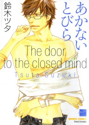 The door to the closed mind édition simple