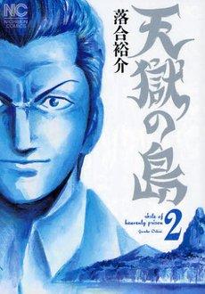 couverture, jaquette L'île Infernale 2  (Nihon Bungeisha)