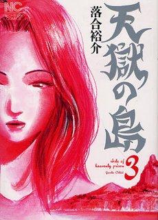 couverture, jaquette L'île Infernale 3  (Nihon Bungeisha)