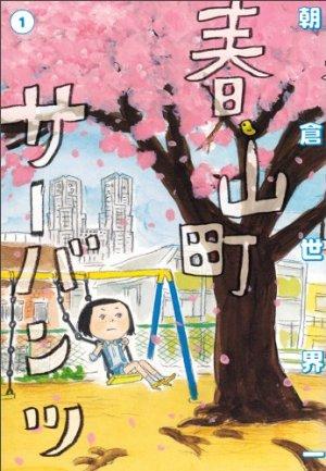 Haruyamachô Servants 1 Manga