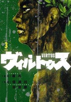 couverture, jaquette Virtus 3  (Shogakukan)
