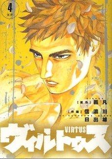 couverture, jaquette Virtus 4  (Shogakukan)
