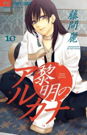 couverture, jaquette L'Arcane de l'Aube 10  (Shogakukan)