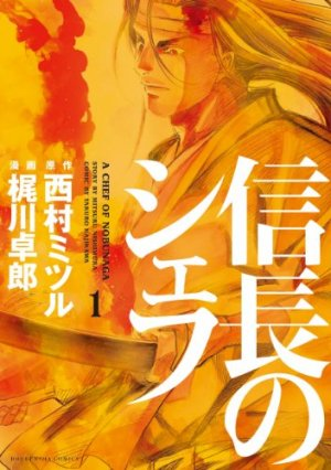 Le Chef de Nobunaga édition Simple