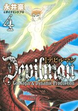 Devil Man Edition 2012 4 Manga