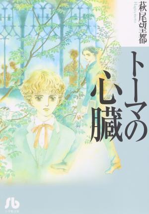 Le coeur de Thomas édition Réédition Japonaise