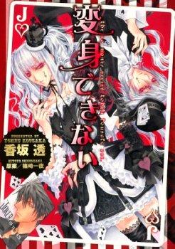 No Secrets édition Japonaise