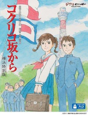 couverture, jaquette La colline aux coquelicots  Limited Edition Blu-ray (Studio Ghibli)