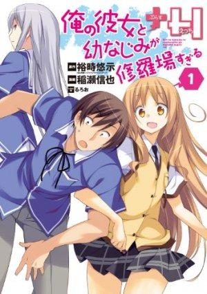 Ore no Kanojo to Osananajimi ga Shuraba Sugiru plus H édition Simple