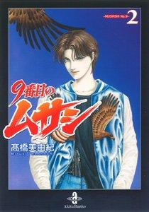 9 Banme no Musashi Bunko 2 Manga