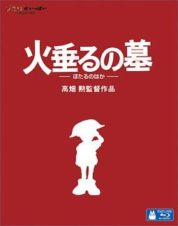 Le Tombeau des Lucioles  édition Blu-ray Japonais