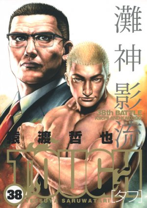 couverture, jaquette Free Fight - New Tough 38  (Shueisha)