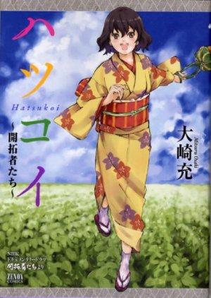 Hatsukoi - Kaitakusha-tachi édition Simple
