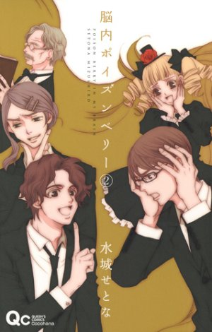 couverture, jaquette Brainstorm' Seduction 2  (Shueisha)