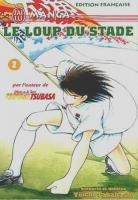 couverture, jaquette Le Loup du Stade 2  (J'ai Lu manga)