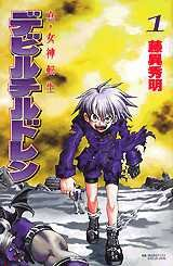 Shin Megami Tensei - Devil Children édition Simple