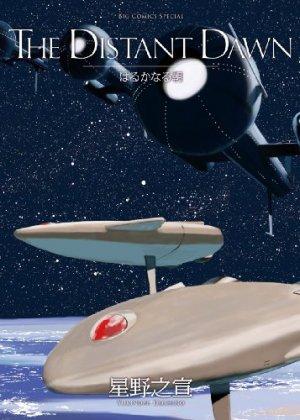 The Distant Daw - Haruka Naru Asa édition Simple