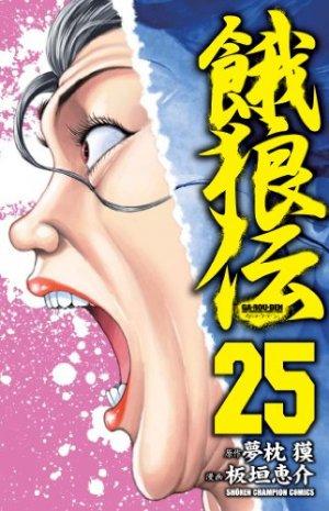 Garouden 25 Manga