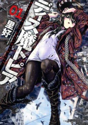 Disu Ma Topia 1 Manga