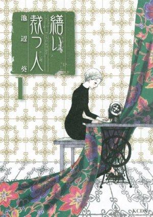 Tsukuroi tatsu hito édition Simple
