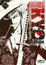 Samurai Deeper Kyo édition Bunko